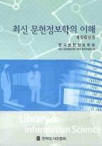 최신 문헌정보학의 이해(개정증보판)