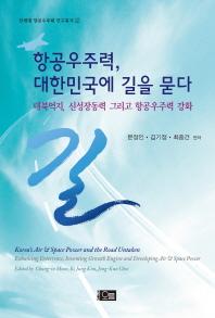 항공우주력 대한민국에 길을 묻다