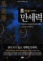 TOP 만세력(1901-2050)(개정증보판)