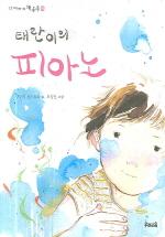 태란이의 피아노(초등저학년을 위한 책동무 13)