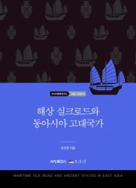 해상 실크로드와 동아시아 고대국가(아시아문화연구소 Asia+시리즈 4)