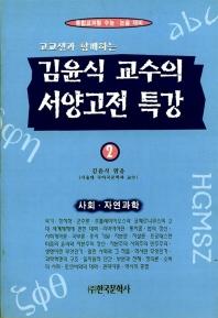 김윤식 교수의 서양고전특강 2