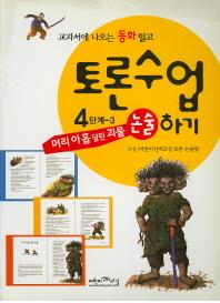 머리 아홉달린 괴물(교과서에 나오는 동화 읽고 토론수업하기 4-3)
