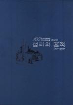 대구월배교회 100년사(양장본 HardCover)
