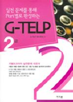 G-TELP 2급