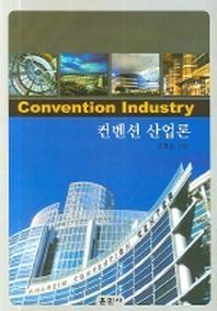 컨벤션 산업론