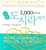 2 000원으로 소풍 도시락 싸기