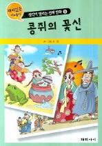 콩쥐의 꽃신(생각이 열리는 전래만화 9)