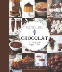르 꼬르동 블루 초콜릿 대백과(양장본 HardCover)