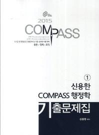 행정학 기출문제집 세트(2015)(COMPASS)(전2권)