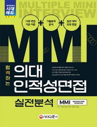 의대 인적성면접 MMI 실전분석(2018)(합격하는)