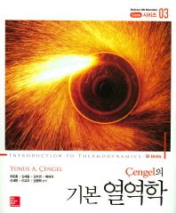 기본 열역학(Cengel의)(Core 시리즈 3)