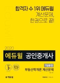부동산학개론 계산문제 공인중개사 7일 끝장(2020)(에듀윌)
