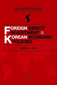 외국인 직접투자와 한국의 경제정책(양장본 HardCover)