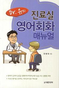 진료실 영어회화 매뉴얼(Dr.유의)