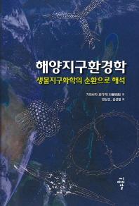 해양지구환경학