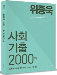 위종욱 사회 기출 2000제