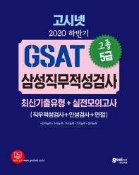 GSAT 삼성직무적성검사 5급 고졸(2020 하반기)