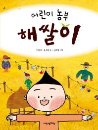 어린이 농부 해쌀이(인문학 놀이터 15)