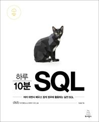하루 10분 SQL(위키북스 데이터베이스 & 빅데이터 시리즈 20)