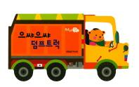 부릉부릉 자동차그림책: 으샤으샤 덤프트럭(보드북)