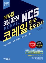 NCS 코레일 한국철도공사 3일끝장(2017)
