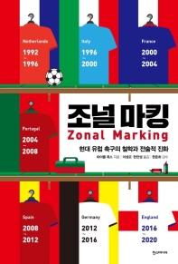 조널 마킹(Zonal Marking)