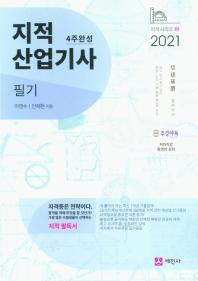 지적산업기사 필기(2021)(6판)(지적시리즈 2)