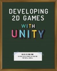 유니티 2D 게임 개발(게임 개발 프로그래밍)