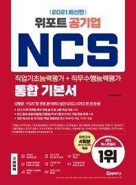 공기업 NCS 직업기초능력평가+직무수행능력평가 통합 기본서(2021)
