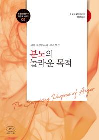 분노의 놀라운 목적(비폭력대화(NVC) 작은책 시리즈 5)