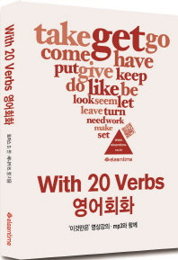 With 20 Verbs 영어회화