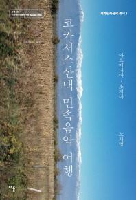 코카서스산맥 민속음악 여행 [초판/CD포함]