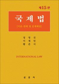 국제법(15판)