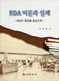 RDA 이론과 실제