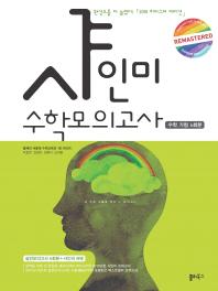 고등 수학모의고사 수학 가형(6회분)(2018)(봉투)(샤인미)