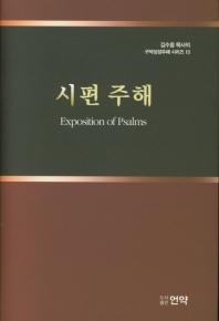 시편 주해(김수흥 목사의 구약성경주해 시리즈 13)(양장본 HardCover)