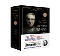 데일 카네기 자기계발 시리즈 3종 세트(미니북)(전3권)
