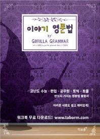 �̾߱� ������ ������(Gorilla Grammar)
