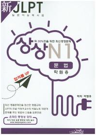 신JLPT 일본어능력시험 N1: 문법(학원용)(상상)