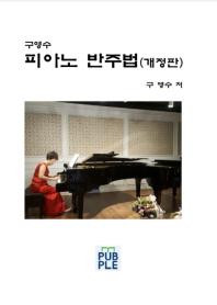 구영수 피아노 반주법(개정판)