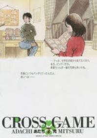 [해외]クロスゲ-ム 7