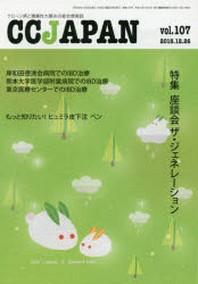 CC JAPAN クロ-ン病と潰瘍性大腸炎の總合情報誌 VOL.107