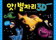 앗 별자리 3D(별책부록1권포함)(입체 지식그림책)(양장본 HardCover)