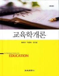 교육학개론(3판)(양장본 HardCover)