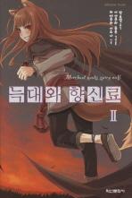 늑대와 향신료. 2(익스트림 노벨(Extreme Novel))