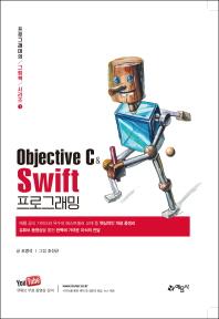 Objective C와 Swift 프로그래밍(프로그래머의 그림책 시리즈 1)
