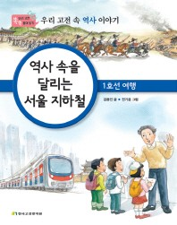 역사 속을 달리는 서울 지하철: 1호선 여행(우리 고전 쏙쏙 뽑아 읽기)