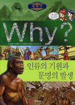 Why 세계사: 인류의 기원과 문명의 발생(2판)(초등역사학습만화 W1)