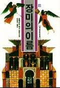 장미의 이름(상)(2판) :상.하권세트///BB1-6